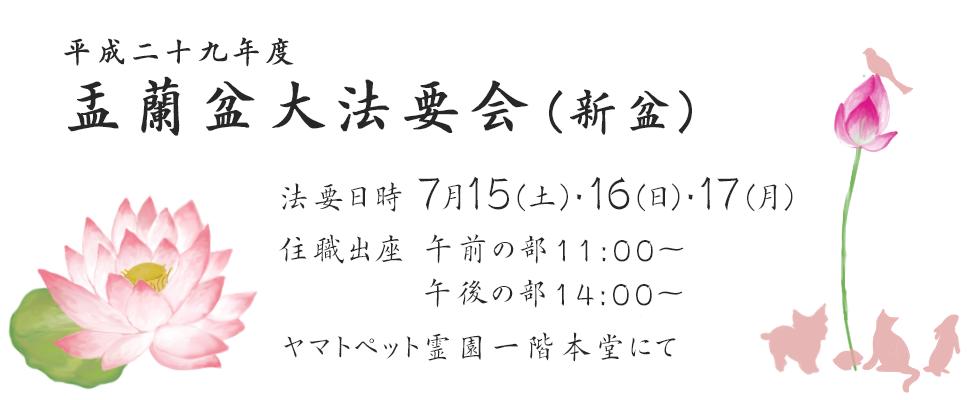 平成二十九年度 盂蘭盆大法要会(新盆) 法要日時 7月15(土)・16(日)・17(月)