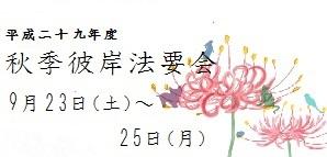 平成二十九年度 秋季彼岸法要会 法要日時 9月23日(土)・24日(日)・25日(月)