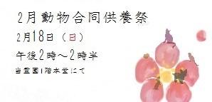 平成三十年度 2月動物合同供養祭 法要日時 2月18日(日)