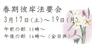 平成三十年度 春季彼岸法要会 法要日時 2月17日(土)より