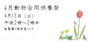 平成三十年度 4月動物合同供養祭 法要日時 4月15日(日)