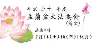 平成三十年度 7月盂蘭盆法要会 法要日時 7月14日(土)15(日)16(月)