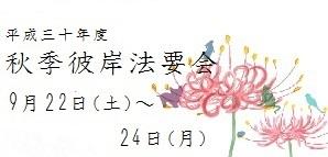 平成三十年度 秋季彼岸法要会 法要日時 9月22日(土) ~24(月)