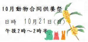 平成三十年度 10月動物合同供養祭 10月21日(日)