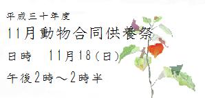 平成三十年度 11月動物合同供養祭 11月18日(日)