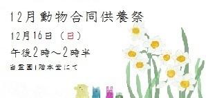 平成三十年度 12月動物合同供養祭 12月16日(日)
