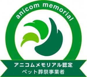アニコムメモリアル_RGB_WEB