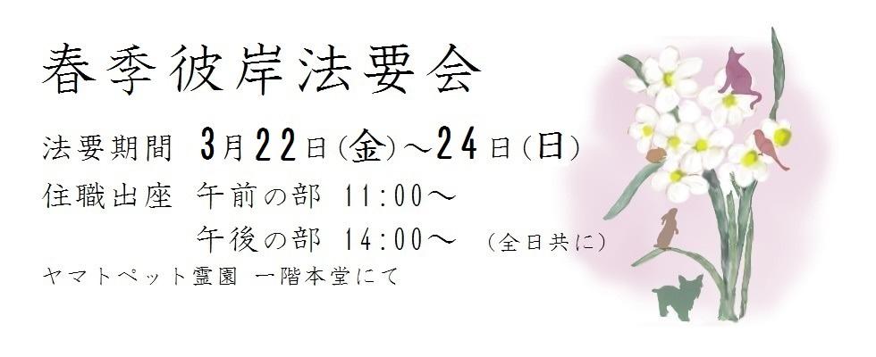 平成三十一年度 春季彼岸法要会<br /> 法要日時 3月22(金)・23(土)・24(日)