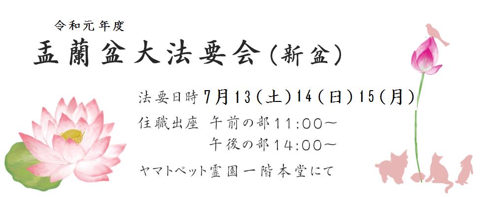 令和元年度 盂蘭盆(新盆)<br /> 法要日時 7月13(土)・14(日)・15(月)