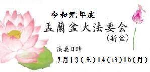 令和元年度 盂蘭盆大法要会(新盆)法要日時 7月13日(土)・14(日)・15(月)
