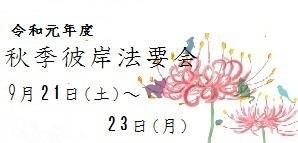令和元年度 秋季彼岸法要会 法要日時 9月21日(土)・22日(日・23日(月))