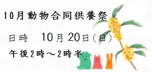 令和元年度 10月動物合同供養祭 法要日時 10月20日(日)