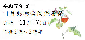 令和元年度 10月動物合同供養祭 法要日時 11月17日(日)