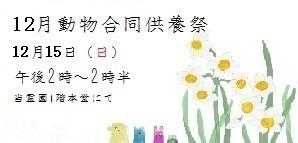 令和元年度 10月動物合同供養祭 法要日時 12月15日(日)