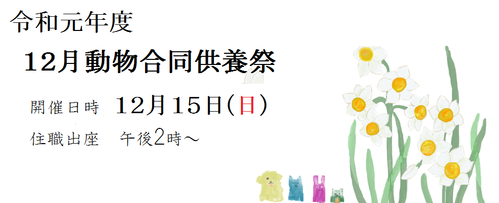 令和元年度 12月動物合同供養祭<br /> 法要日時 12月15日(日)