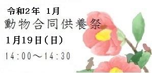 令和2年度 1月動物合同供養祭 法要日時 1月19日(日)