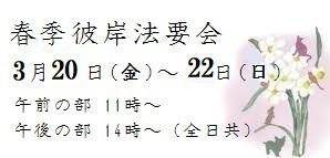 令和2年度 春季彼岸法要会 法要日時 3月20日(金)・21日(土)・22日(日)