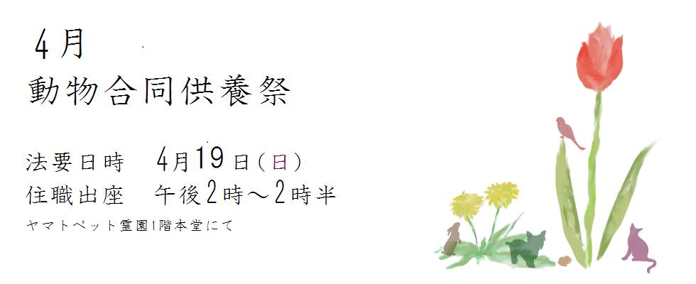 令和2年度 春季彼岸法要会<br /> 法要日時 4月19日(日)