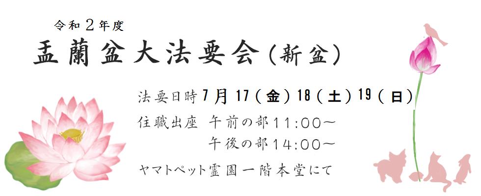 令和2年度 盂蘭盆会法要<br /> 法要日時 7月17日(金)・18日(土)・19日(日)