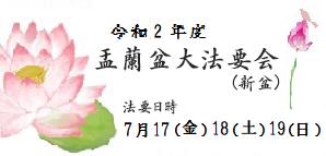 令和2年度盂蘭盆会法要 日時 7月17日(金)・18日(土)・19日(日)