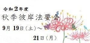 令和2年度秋季法要会 日時 9月19日(土)・20(日)・21(月)