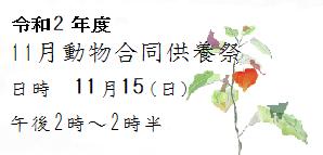 令和2年合同供養祭 日時 11月15日(日)