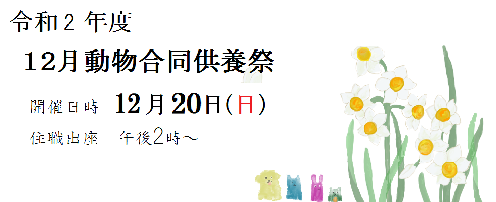 2020年12月合同動物供養祭