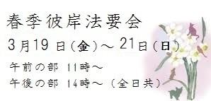 令和3年春季彼岸法要会 日時 3月19日(金)・20日(土)・21日(日)