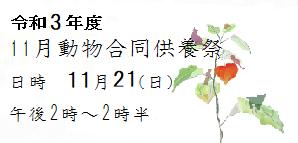 11月動物合同供養祭 日時 11月21日